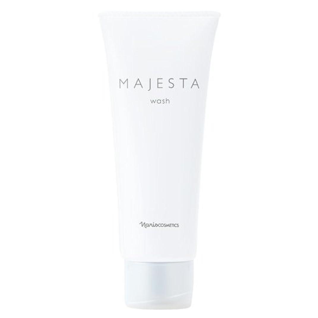 エキスパートラグアラートナリス化粧品 マジェスタ ウォッシュ(洗顔料)100g
