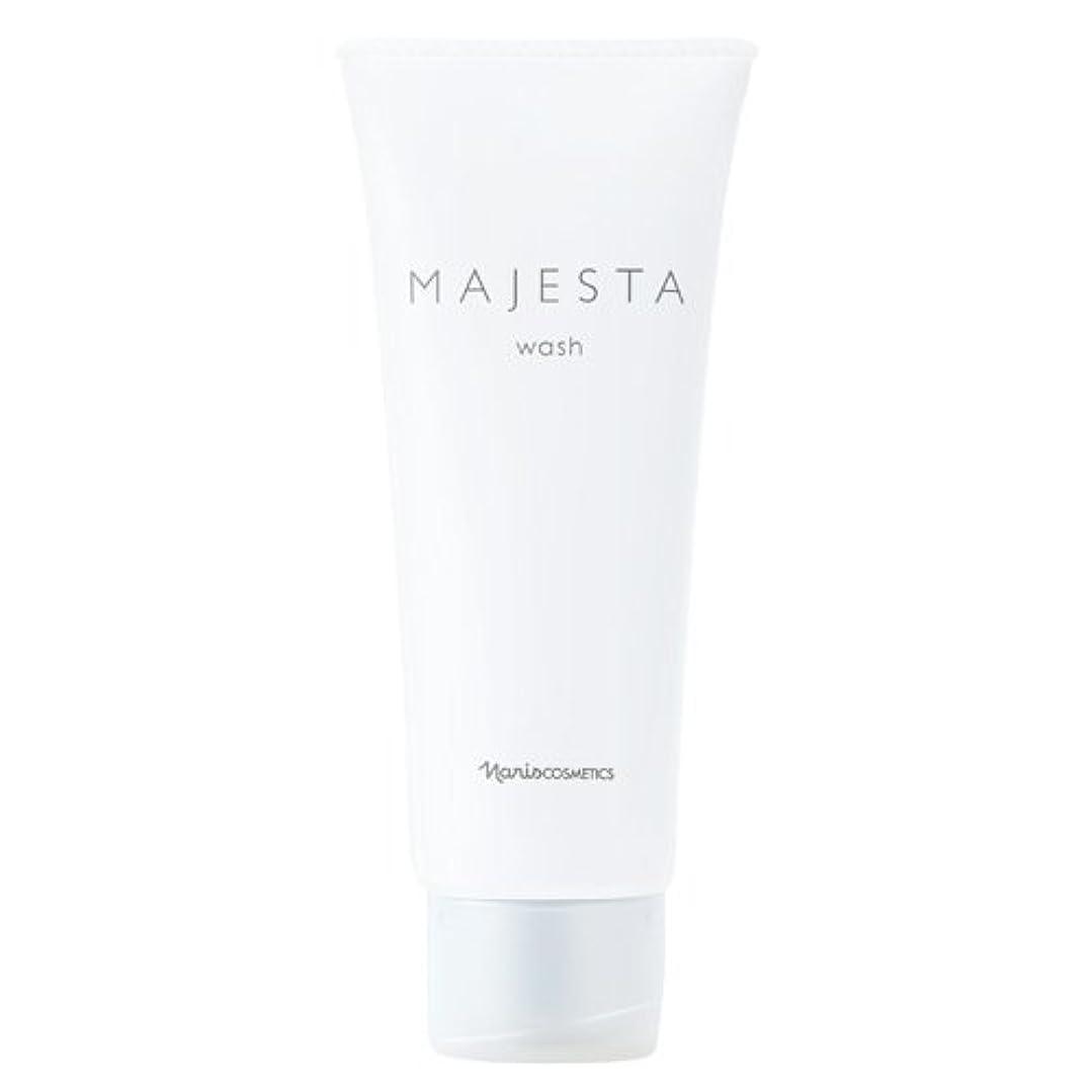 バッフル写真を描く空洞ナリス化粧品 マジェスタ ウォッシュ(洗顔料)100g
