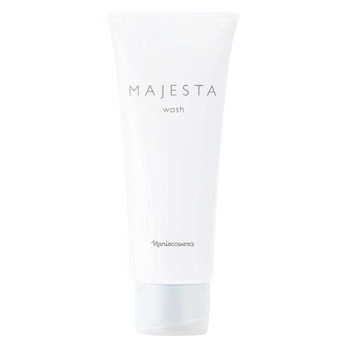 後継眠り流暢ナリス化粧品 マジェスタ ウォッシュ(洗顔料)100g