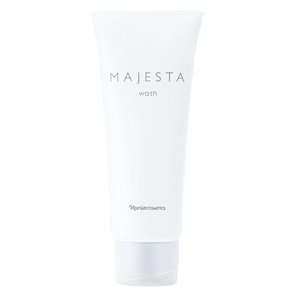 十分なプライバシー弱点ナリス化粧品 マジェスタ ウォッシュ(洗顔料)100g