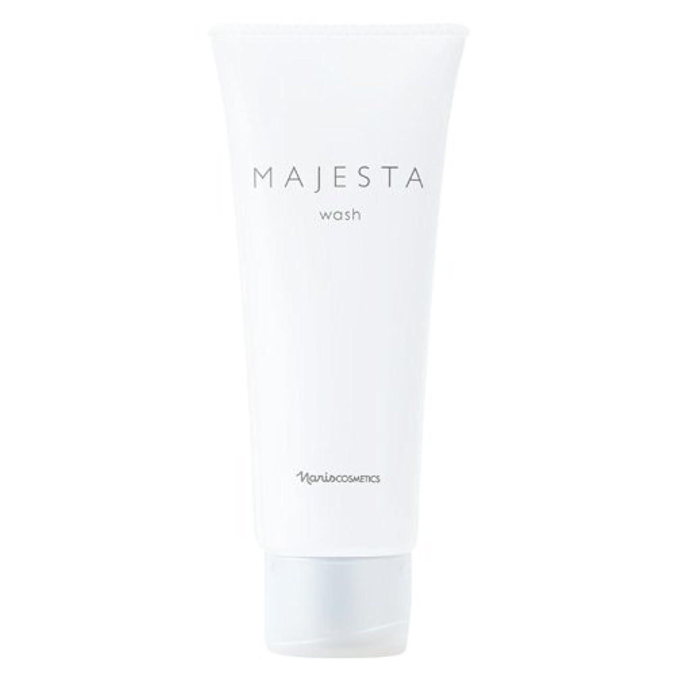 命令変化するクーポンナリス化粧品 マジェスタ ウォッシュ(洗顔料)100g
