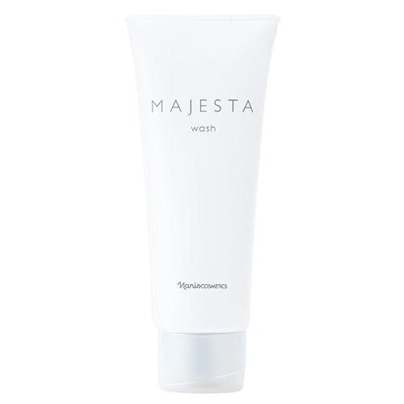 シェーバーダウン繊毛ナリス化粧品 マジェスタ ウォッシュ(洗顔料)100g