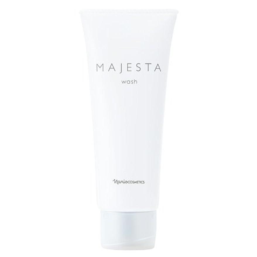 テキスト恐ろしいですナイトスポットナリス化粧品 マジェスタ ウォッシュ(洗顔料)100g