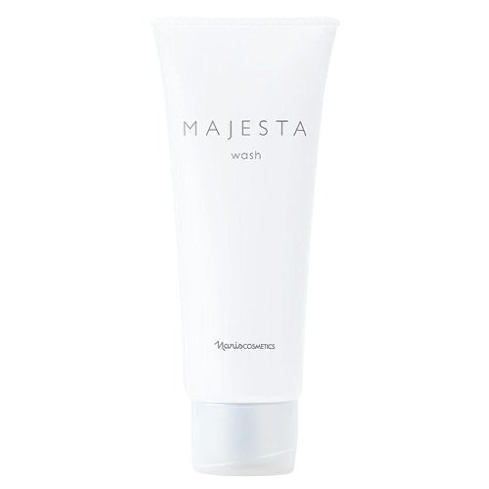 実現可能サージシンクナリス化粧品 マジェスタ ウォッシュ(洗顔料)100g
