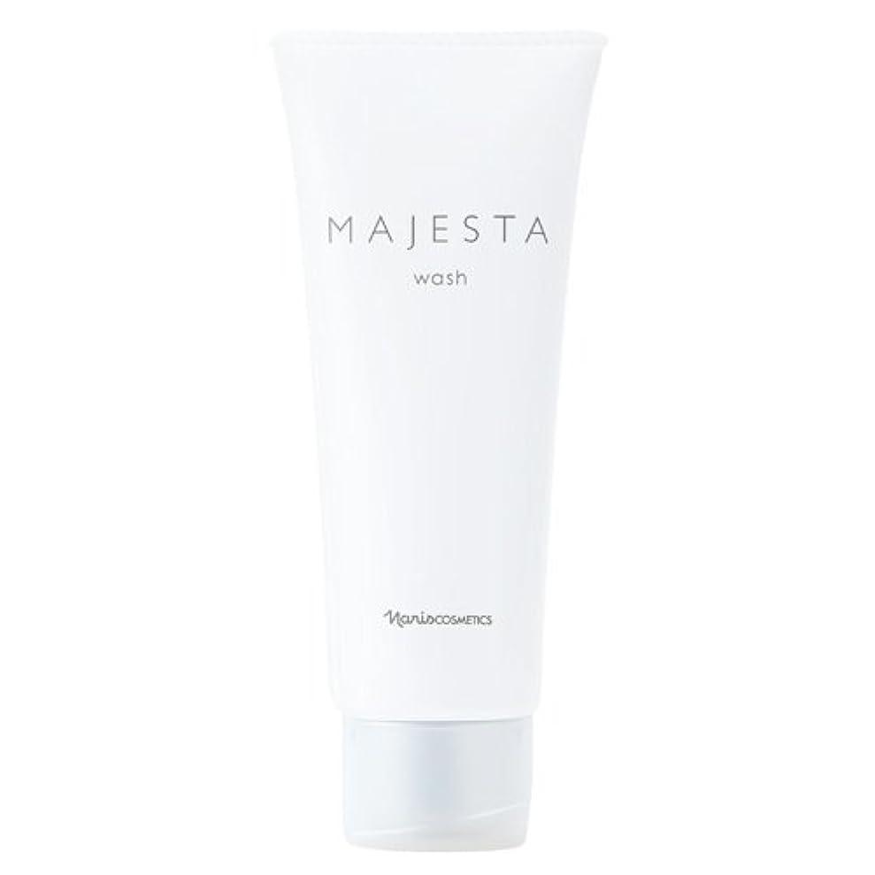 かる促進する鳴らすナリス化粧品 マジェスタ ウォッシュ(洗顔料)100g