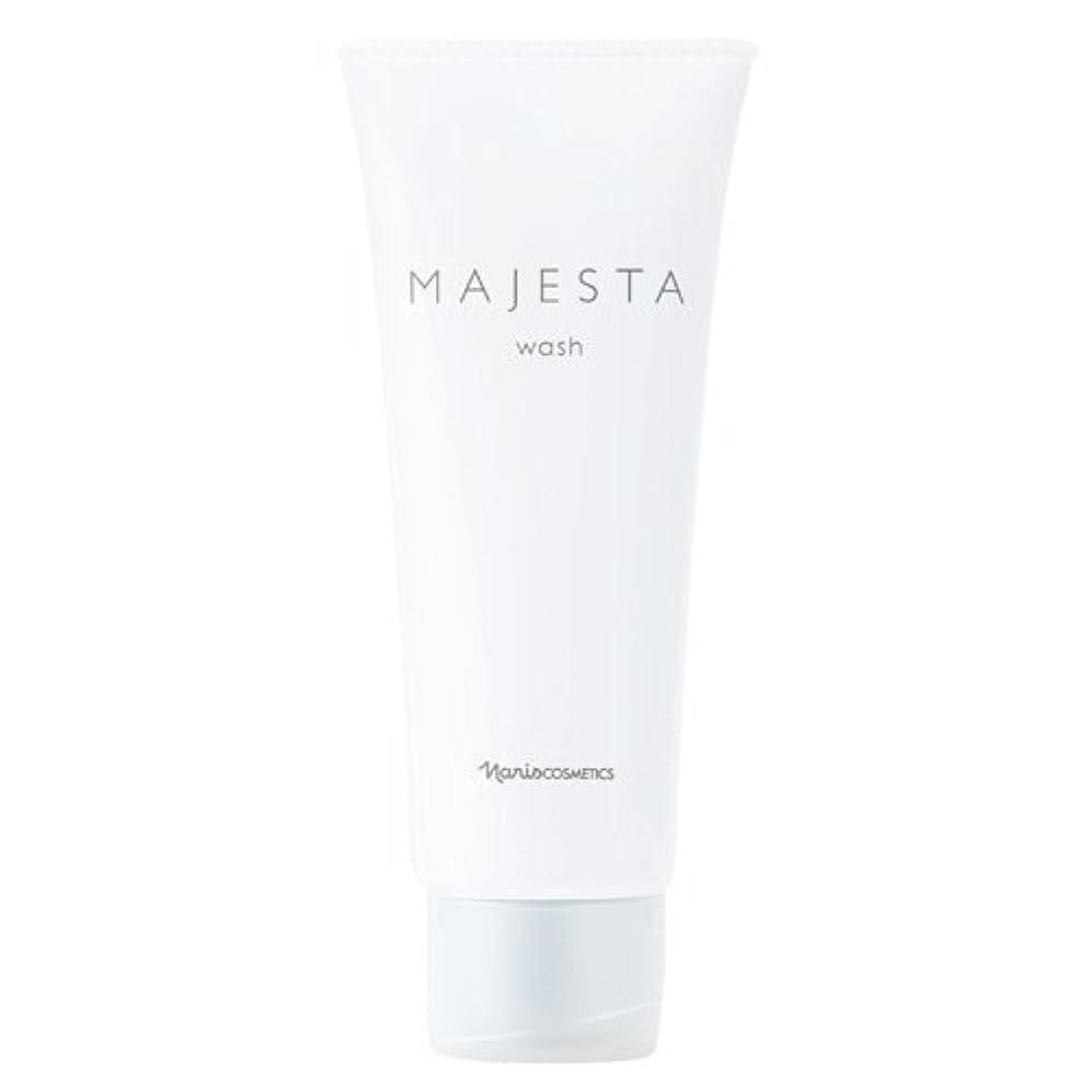 ランデブートレイル共和党ナリス化粧品 マジェスタ ウォッシュ(洗顔料)100g