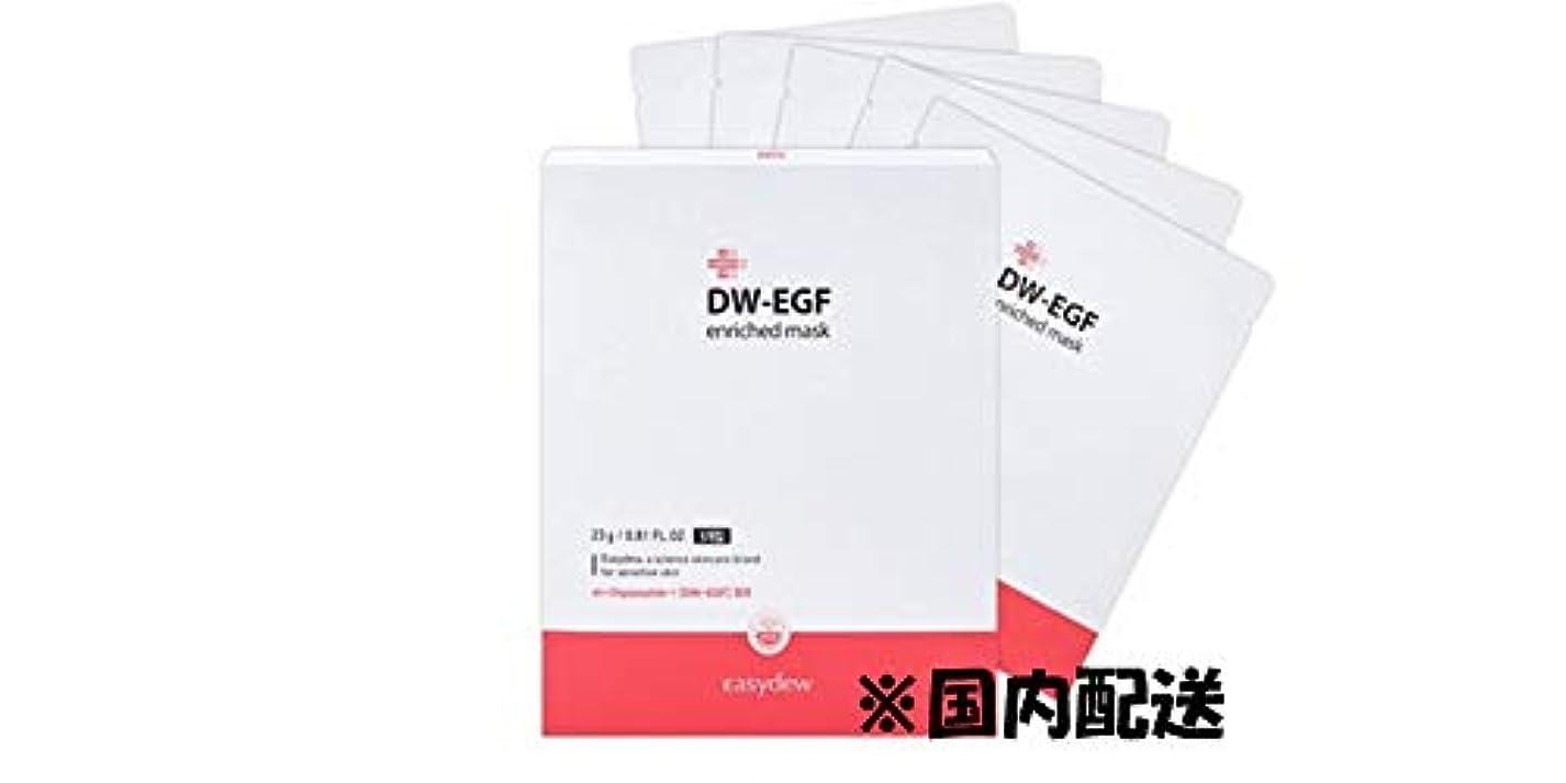 コンパクト麺代数的EASYDEWイージーデュー/DW-EGFインリペプチドマスク(5枚set)