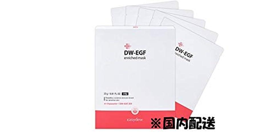 リール爆風衣服EASYDEWイージーデュー/DW-EGFインリペプチドマスク(5枚set)
