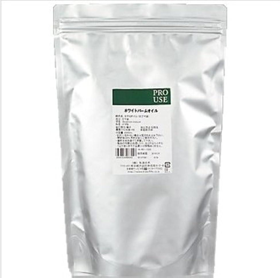 更新する薬包帯石けん用ホワイトパームオイル 1Kg