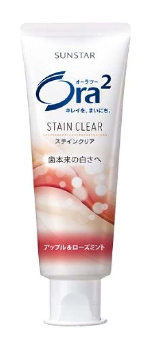 友だち補助金薬Ora2(オーラツー) ステインクリア ペースト (アップル&ローズミント)  130g (医薬部外品)