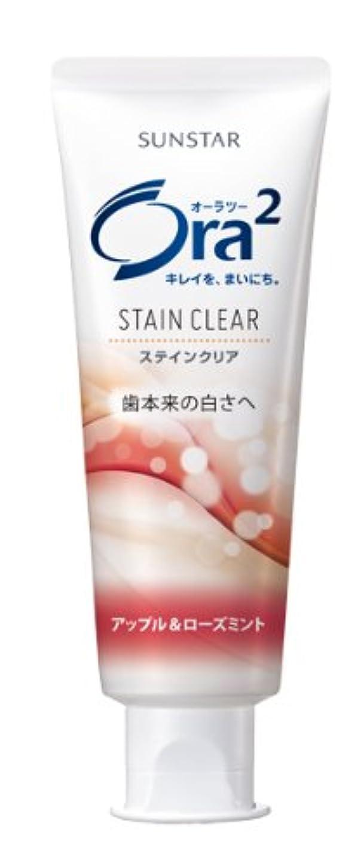 図ビン宝Ora2(オーラツー) ステインクリア ペースト (アップル&ローズミント)  130g (医薬部外品)