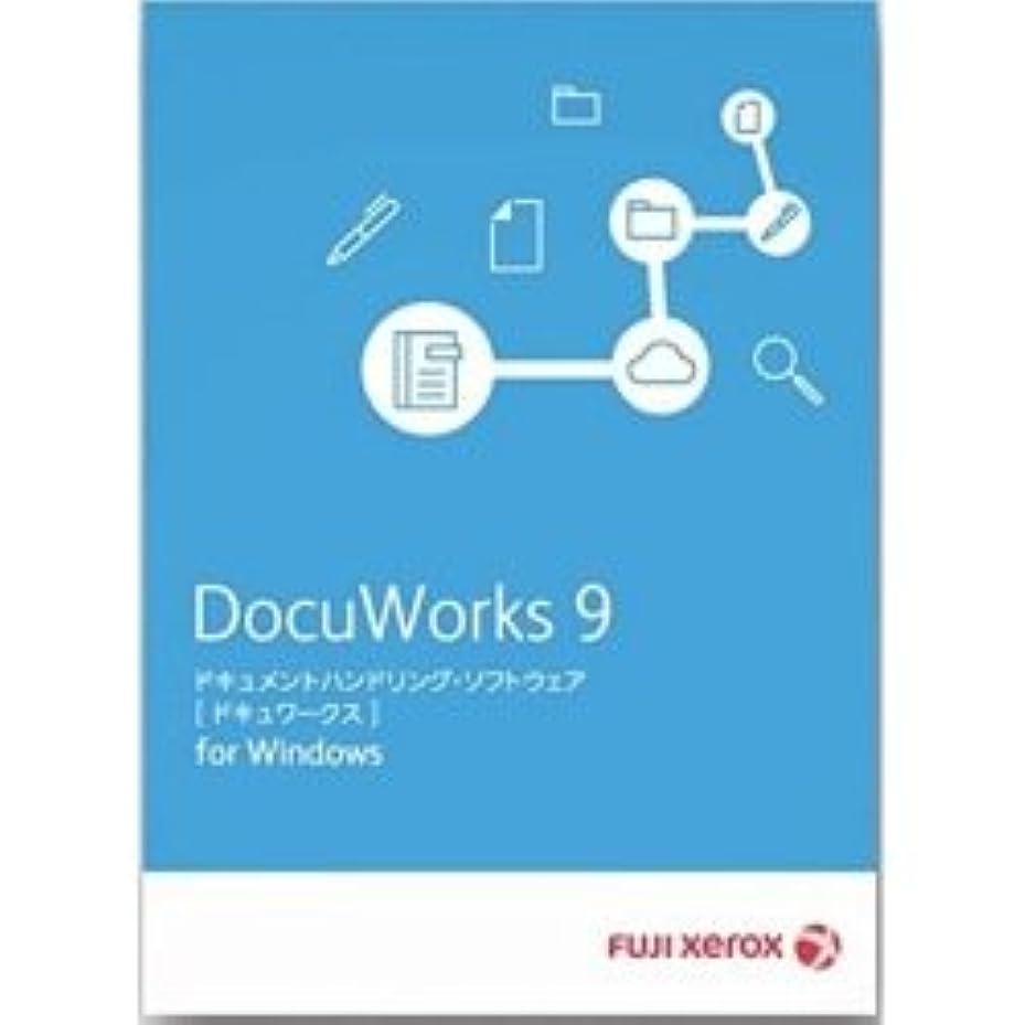 ホップ飛ぶ鎖DocuWorks 9 アップグレード ライセンス認証版/1ライセンス 基本パッケージ