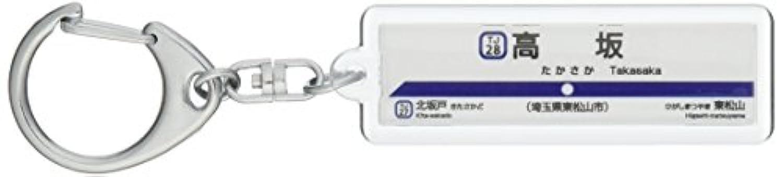 東武鉄道東上線「高坂」キーホルダー 電車グッズ