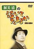 渥美清の泣いてたまるか DVD-BOX4