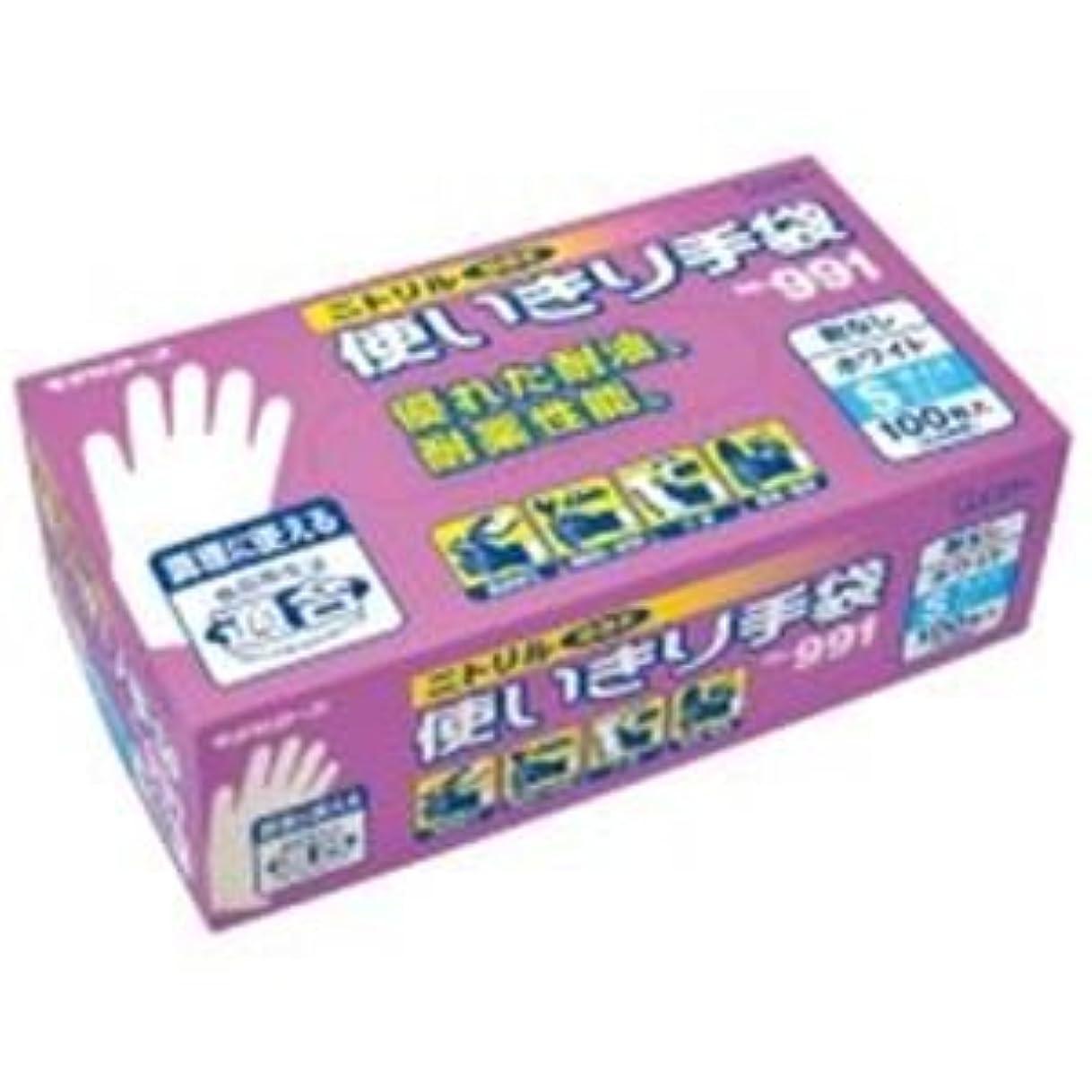 クラックポット服を洗うやりすぎエステー ニトリル使いきり手袋/作業用手袋 [粉無 No.991ホワイト/S 12箱]