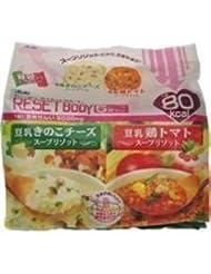 リセットボディ リセットボディ 豆乳きのこチーズ&鶏トマトスープリゾット 5食 きのこ3食+???2食 1袋
