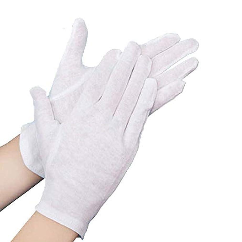 不確実彼夜明けに綿手袋 純綿100% 通気性 コットン手袋 10双組 M