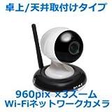 日本製オペレーションアプリ 据置/天井設置型室内用WiFiネットワークカメラ 960pix IPカメラ0051 セキュリティーカメラ