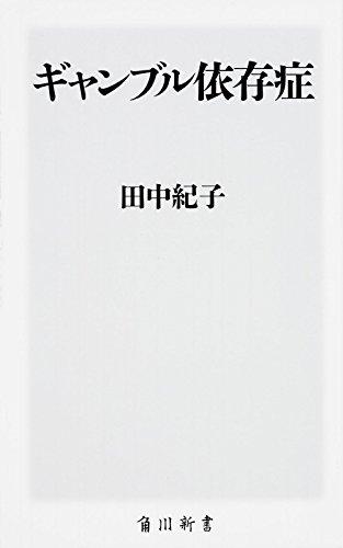 ギャンブル依存症 (角川新書) -