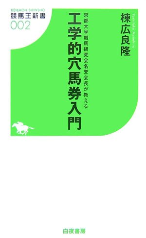 工学的穴馬券入門―京都大学競馬研究会名誉会長が教える (競馬王新書)
