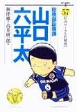 総務部総務課山口六平太 57 (ビッグコミックス)