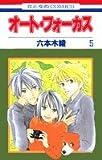 オート・フォーカス 第5巻 (花とゆめCOMICS)
