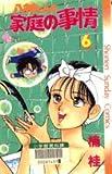 八神くんの家庭の事情 6 (少年サンデーコミックス)