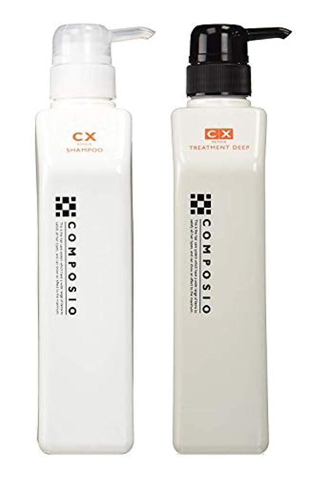 構成毒液あごデミ コンポジオ CXリペアシャンプー&トリートメント ディープ 550ml,550gボトルセット