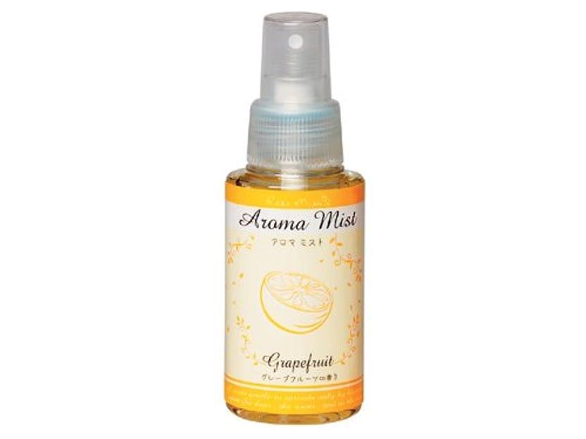 すき移動する扇動アロマミスト グレープフルーツの香り