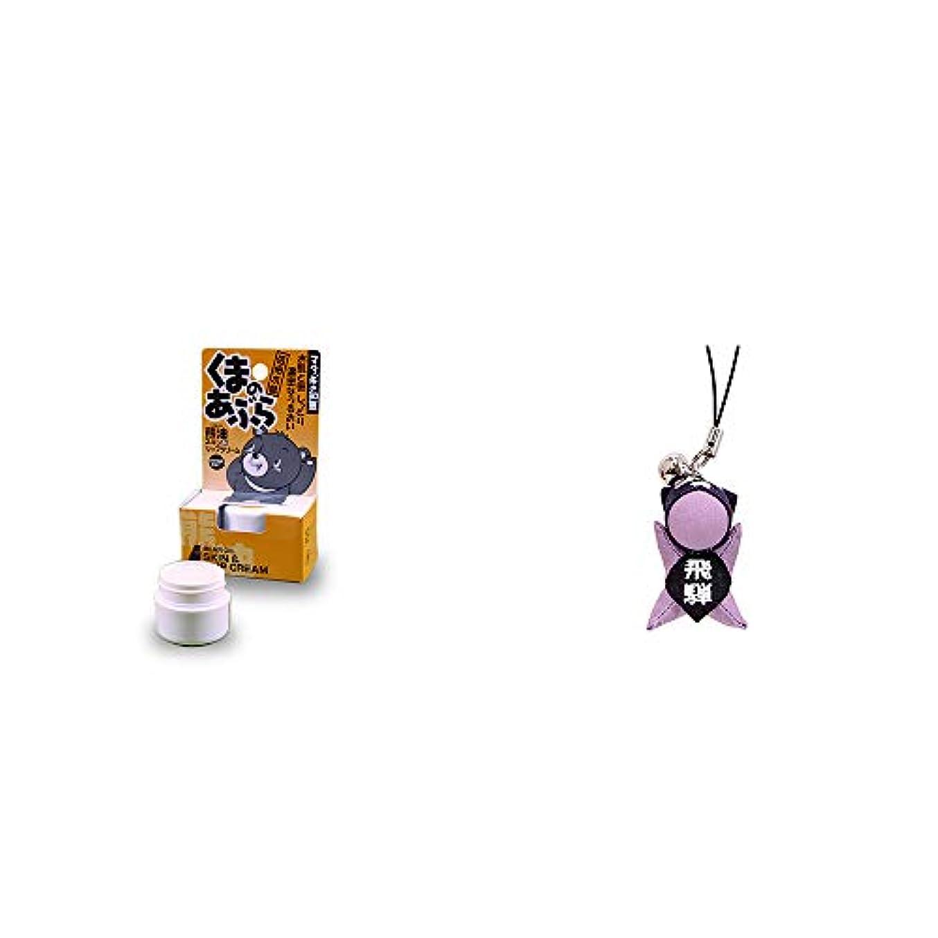[2点セット] 信州木曽 くまのあぶら 熊油スキン&リップクリーム(9g)?さるぼぼ幸福ストラップ 【紫】 / 風水カラー全9種類 出世?長寿 お守り///
