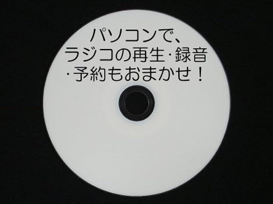 流行濃度疑いパソコンで、ラジコの再生?録音?予約もおまかせ!DVD版