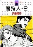 闇狩人 2 (白泉社レディースコミックス)