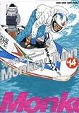 モンキーターン 14 (少年サンデーコミックススペシャル)