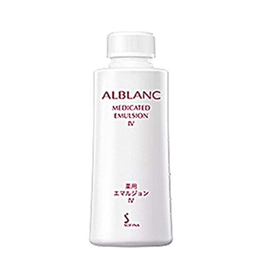 海洋音声枯渇するアルブラン 薬用エマルジョン IV つけかえ用 80g