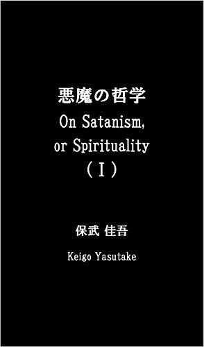 悪魔の哲学(I) On Spirituality