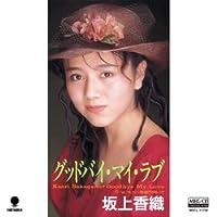 グッドバイ・マイ・ラブ (MEG-CD)