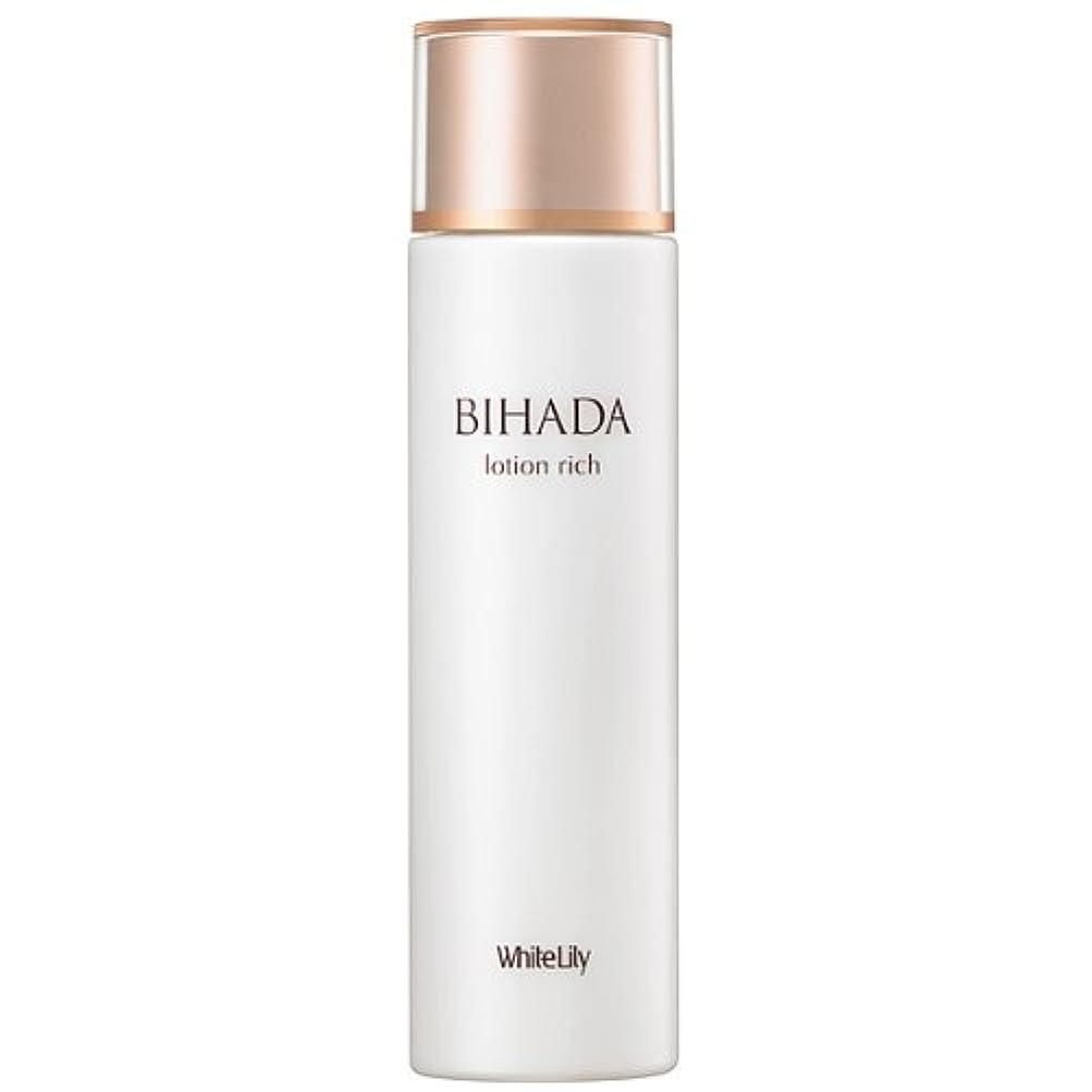 悩み裏切る動揺させるホワイトリリー BIHADAローションリッチ 155mL 化粧水