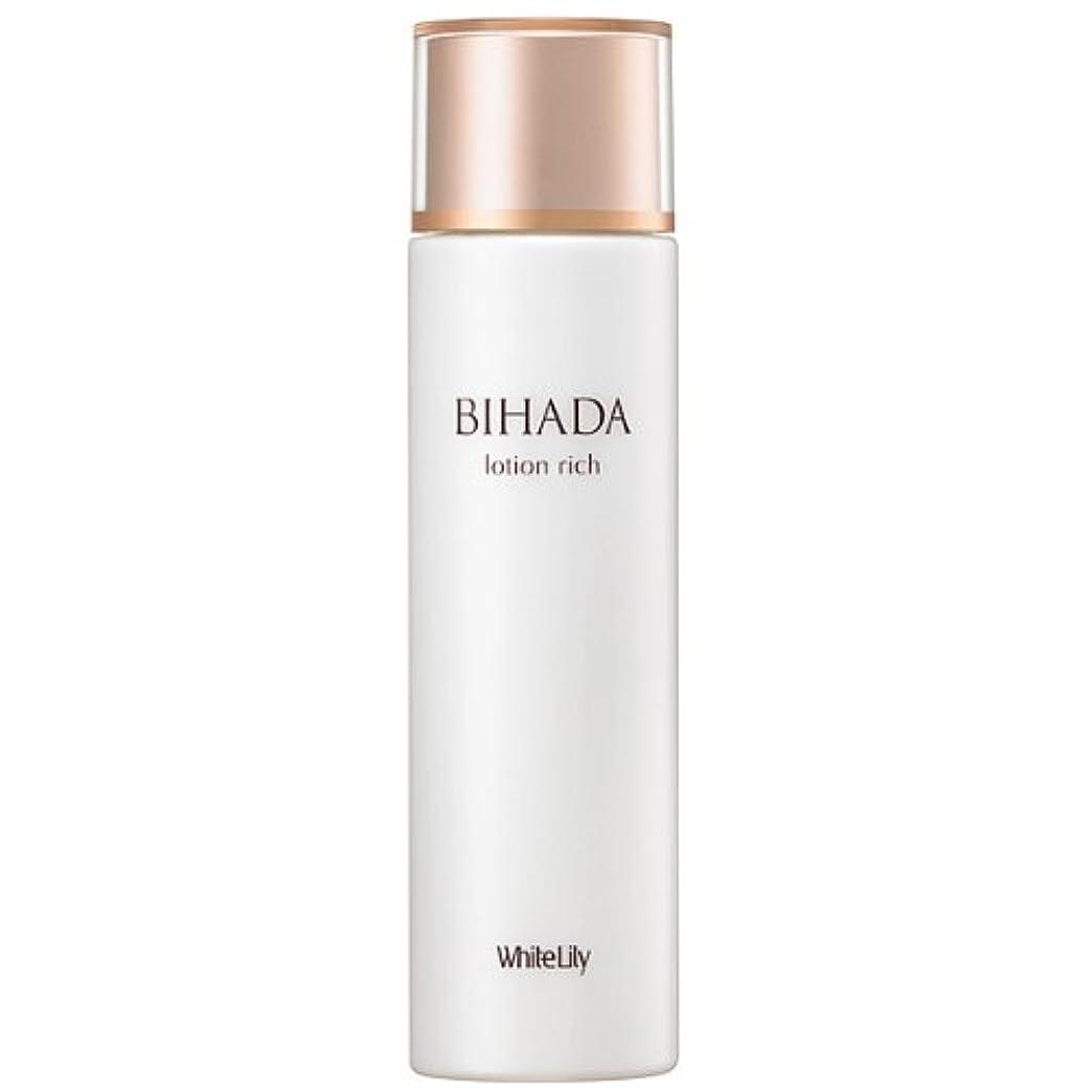 従事した痛い最大のホワイトリリー BIHADAローションリッチ 155mL 化粧水