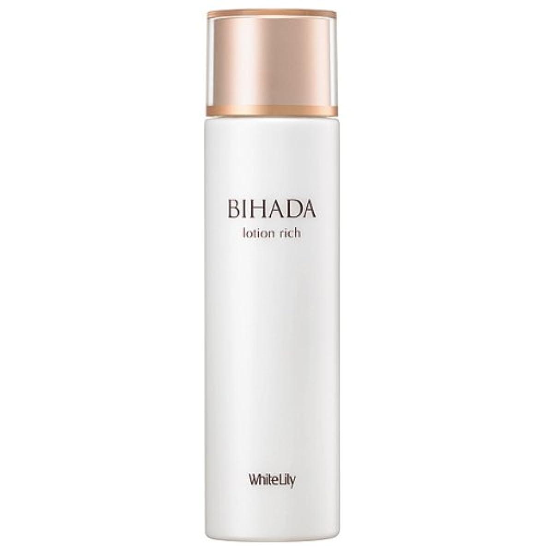 やがて可能にする細分化するホワイトリリー BIHADAローションリッチ 155mL 化粧水