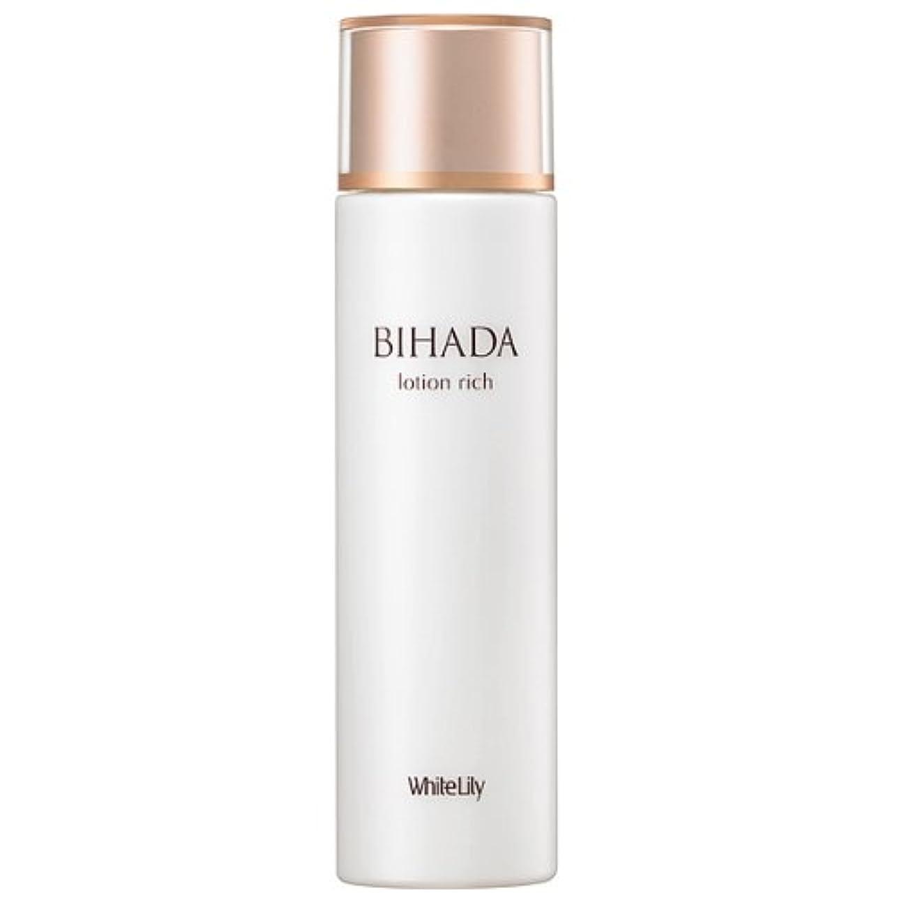 説得援助する大量ホワイトリリー BIHADAローションリッチ 155mL 化粧水