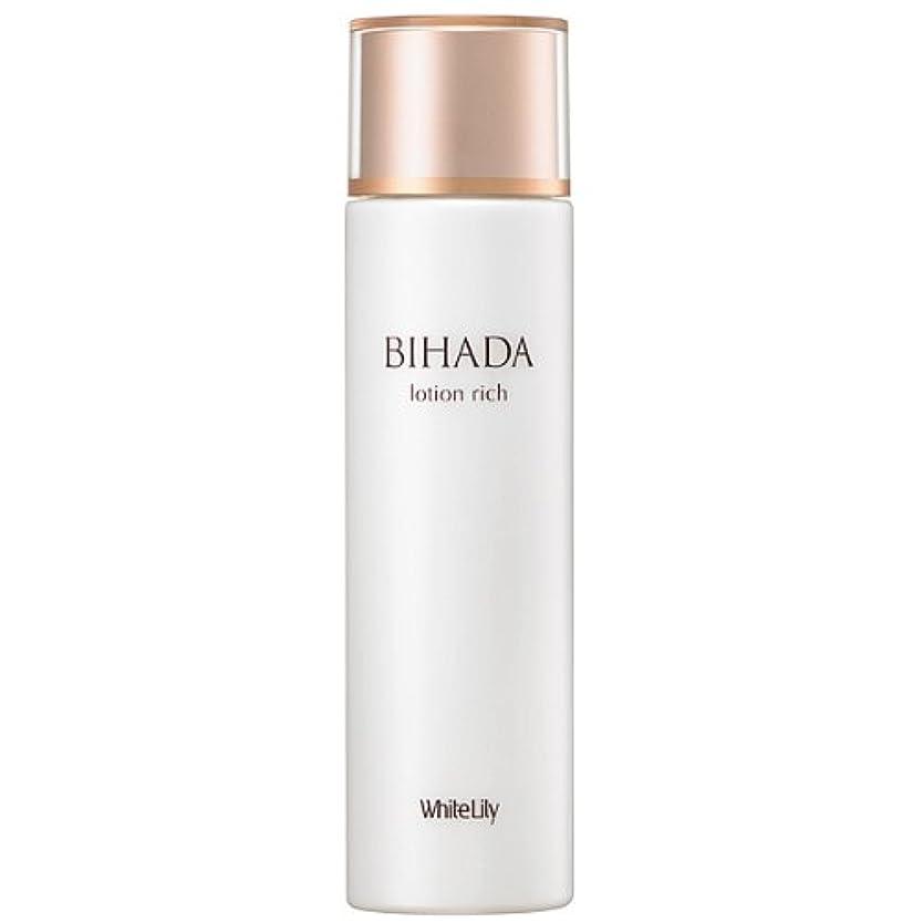自分の力ですべてをする典型的な考えホワイトリリー BIHADAローションリッチ 155mL 化粧水