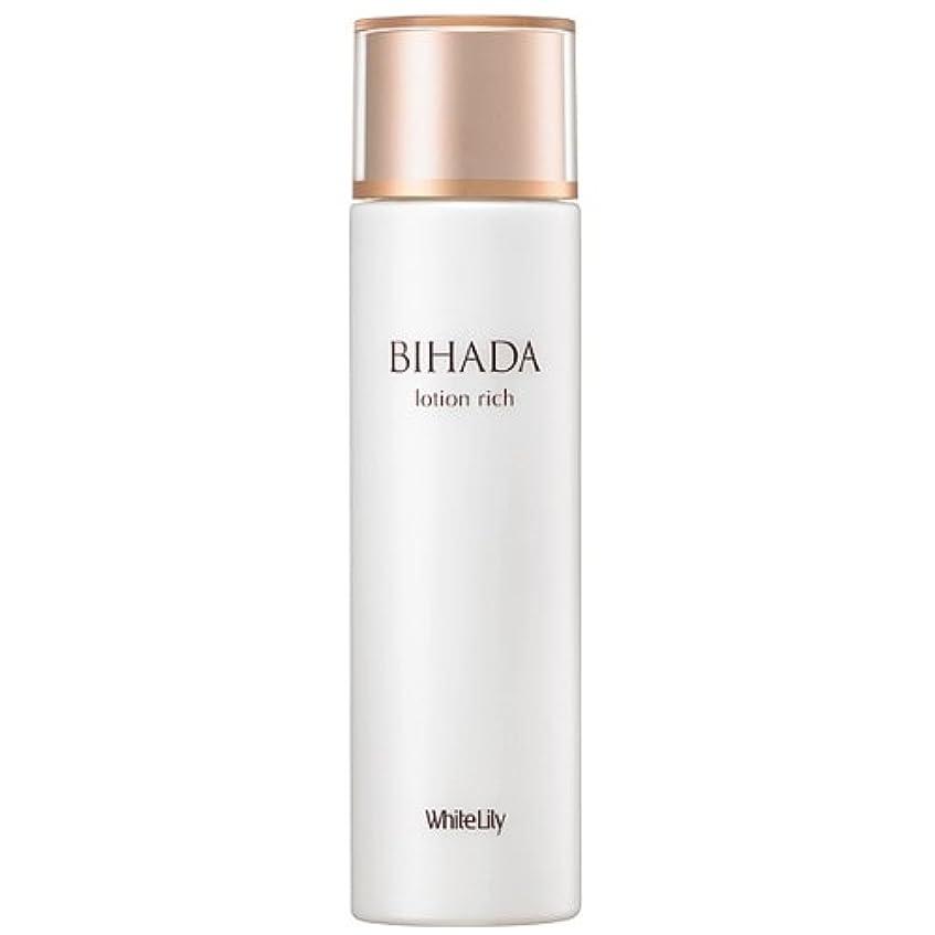 是正する硫黄仲良しホワイトリリー BIHADAローションリッチ 155mL 化粧水