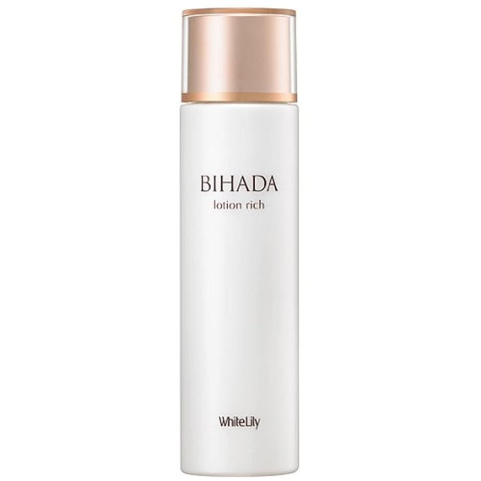 検体ほとんどの場合素人ホワイトリリー BIHADAローションリッチ 155mL 化粧水