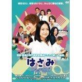 はさみ hasami [DVD] [レンタル落ち]