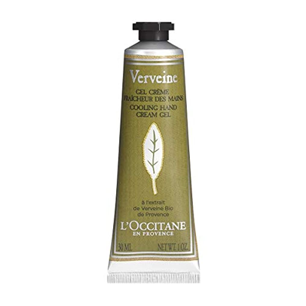 アカデミック上級香りロクシタン(L'OCCITANE) ヴァーベナ アイスハンドクリーム 30ml