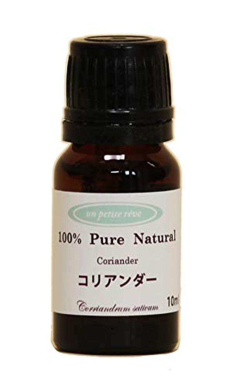 退屈位置するコリアンダー  10ml 100%天然アロマエッセンシャルオイル(精油)