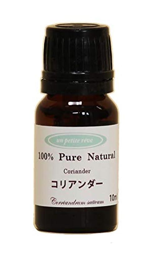 木ピットフランクワースリーコリアンダー  10ml 100%天然アロマエッセンシャルオイル(精油)