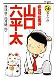 総務部総務課山口六平太 56 (ビッグコミックス)