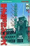 甲子園の詩シリーズ / ヒロナカ ヤスシ のシリーズ情報を見る