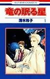 竜の眠る星 / 清水 玲子 のシリーズ情報を見る